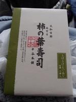 121208近畿 007.JPG