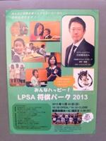 130526LPSA将棋パーク 02.JPG