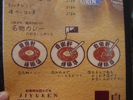 131209大阪 137.JPG
